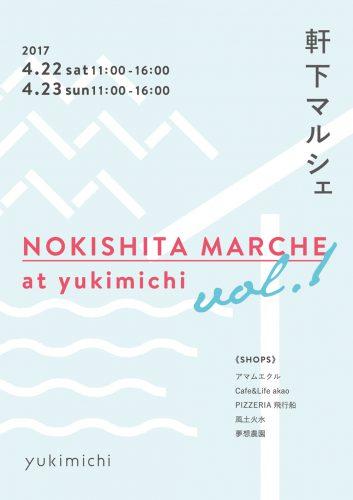 okishita_flyer_omote