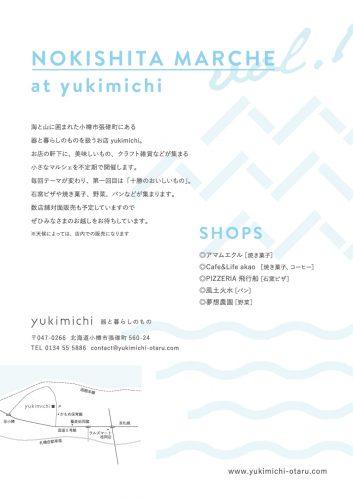 okishita_flyer_ura
