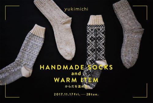 dm_socks_omote