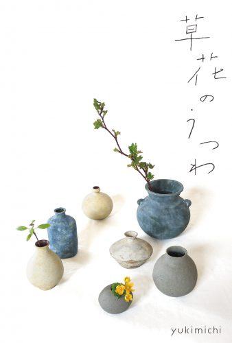 dm_kusabana-1