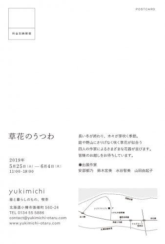 dm_kusabana-2