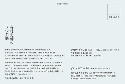 dm_teramura2019-2