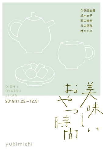 dm_oyatsu-1