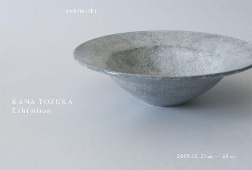 dm_tozuka2019-1