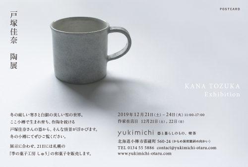 dm_tozuka2019-2