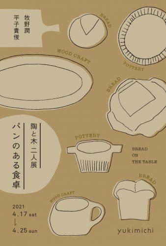 dm_bread2021-1