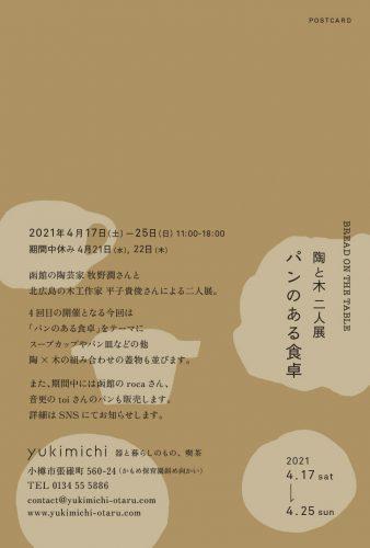 dm_bread2021-2